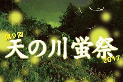 7月1日(土) 2日(日)「天の川蛍祭2017」