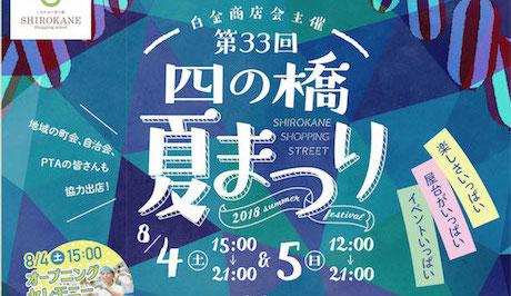 第33回「四の橋夏祭り」2018