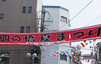 夏のおもいで〜四の橋夏まつり編〜
