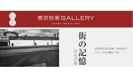 <アート情報>北山孝雄 写真展「街の記憶」