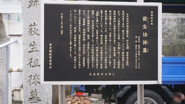 魚藍坂近くにある荻生徂徠のお墓