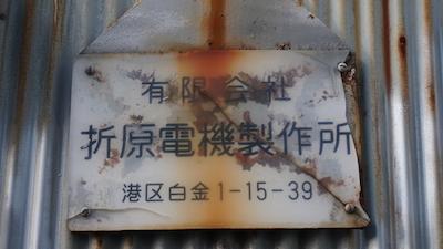 第五回白金今昔物語 戦前、戦後の白金を知る折原榮一さんです<前編>