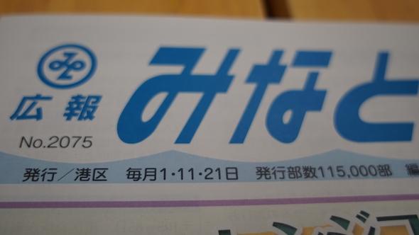 白金新聞#021写真02