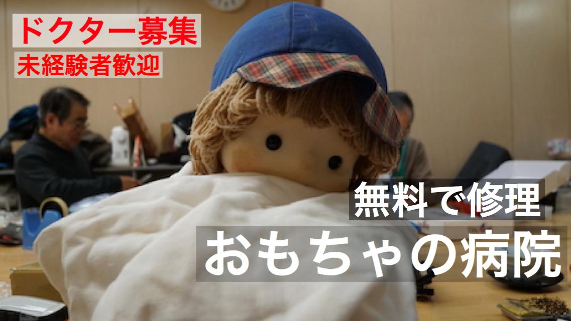 壊れたおもちゃを無料で修理してくれる【おもちゃの病院】知ってる?