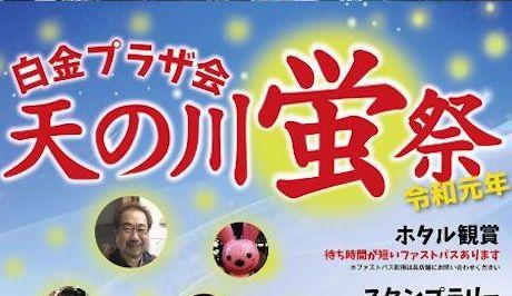 2019年6月29日(土)6月30日(日)「天の川蛍祭2019」