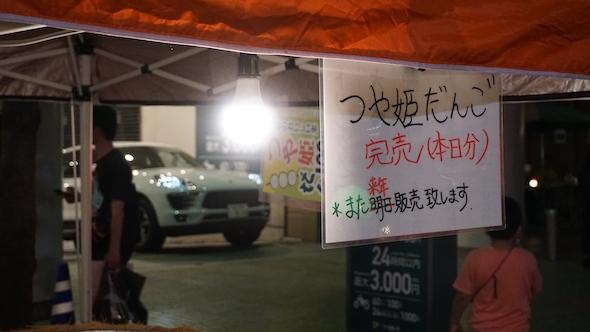 白金新聞#025天の川夏祭り2019写真021