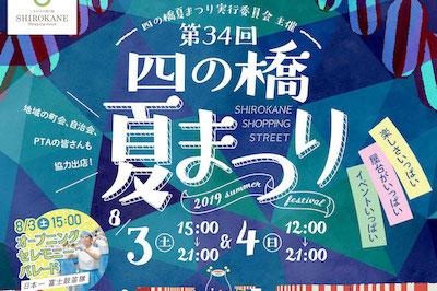第34回四の橋夏祭り