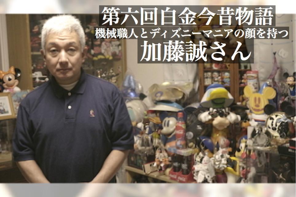 第六回白金今昔物語 加藤誠さんです<前編>