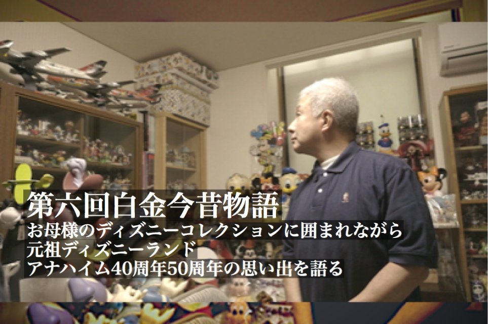 第六回白金今昔物語 加藤誠さんです<後編>