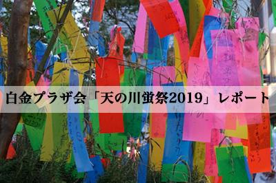 白金プラザ会「天の川蛍祭2019」レポート