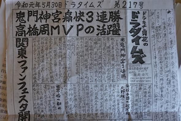 白金新聞20190831釣具竜雲050