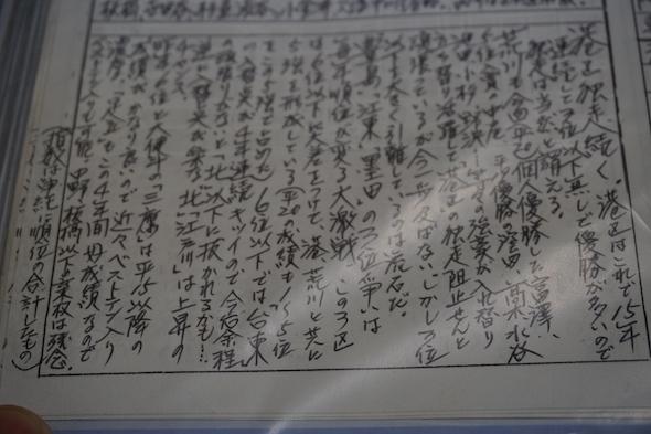 白金新聞20190831釣具竜雲030