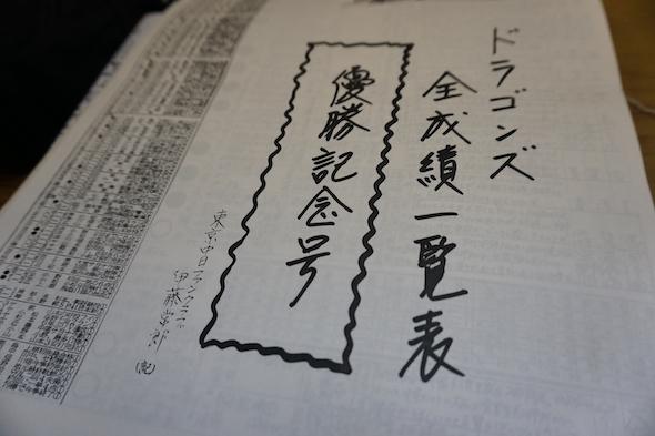 白金新聞20190831釣具竜雲022