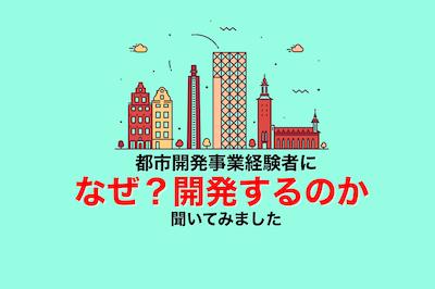 都市開発事業経験者になぜ?開発するのか聞いてみました