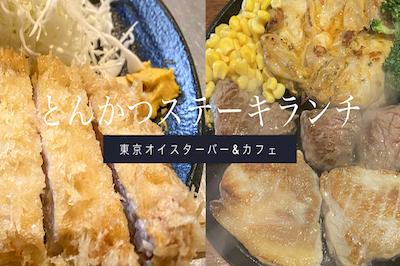 【東京オイスターバー&カフェ白金】コスパステーキランチととんかつを発見!